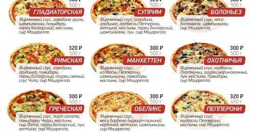 пицца Астерикс