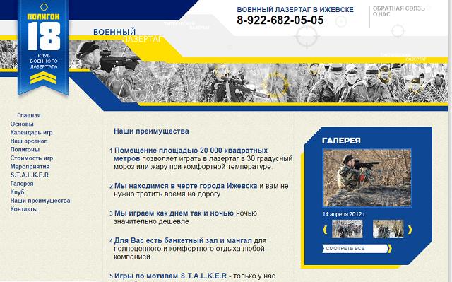 """Клуб военного лазертага """"Полигон 18"""""""