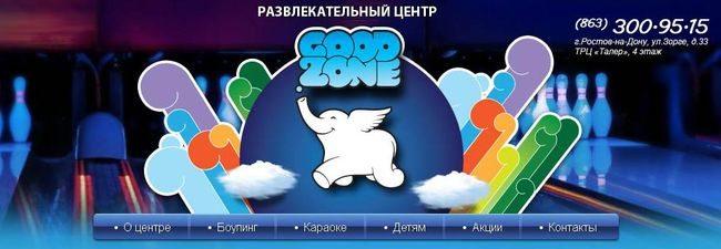 GoodZone