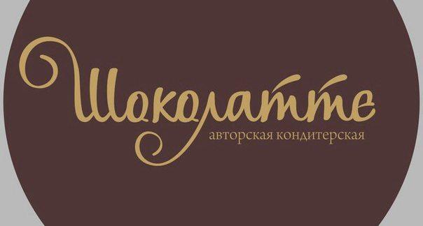 Авторская кофейня Шоколатте