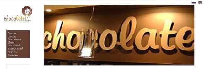 Кафе «Шоколад»