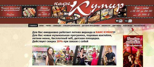 Кафе Кумир