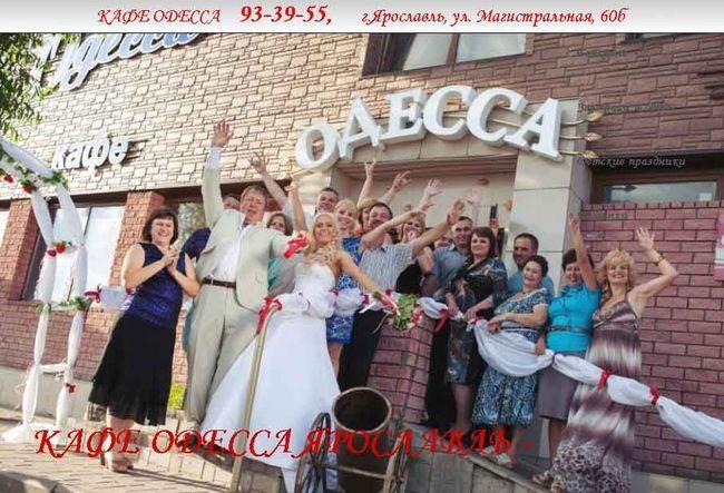 Кафе Одесса