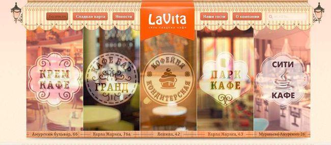 Крем-кафе LaVita