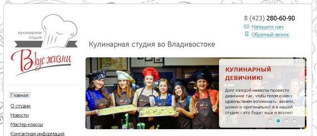 Кулинарная студия Вкус жизни