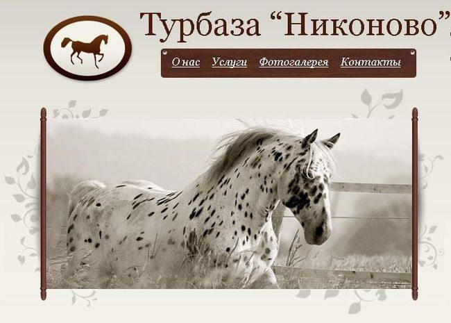 Никоново