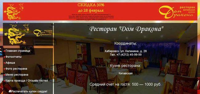 Ресторан Дом Дракона