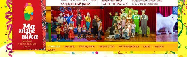 Семейный развлекательный центр Матрешка