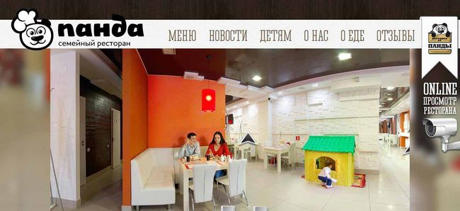 Семейный ресторан Панда Лаунж