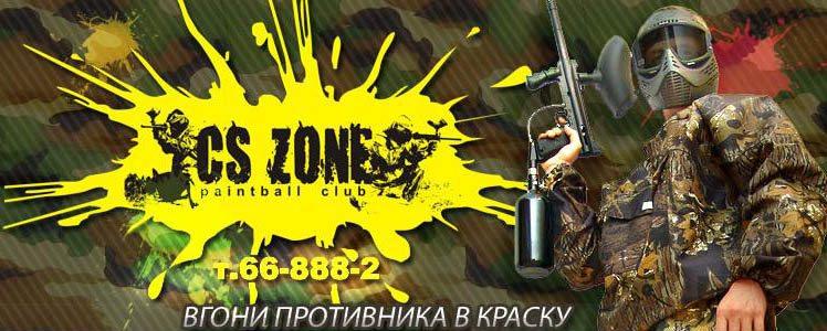 CSzone