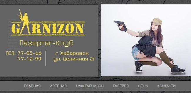 Garnizon27