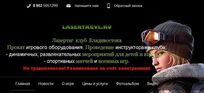 Lasertagvl