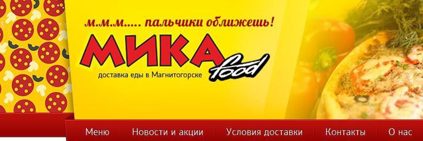 Мика Food