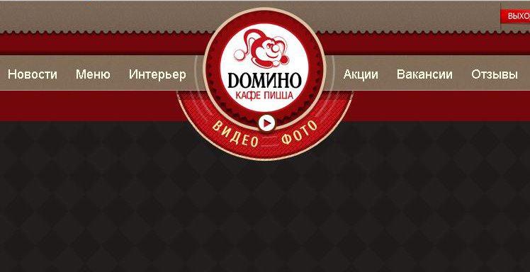 Пицца Домино