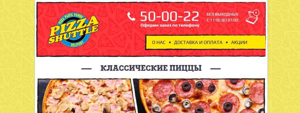 Пицца Шаттл