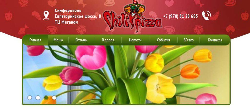 Чили Пицца