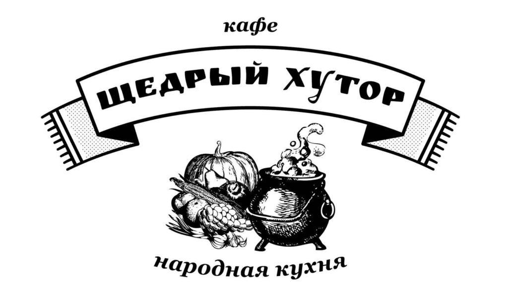 Щедрый-хутор