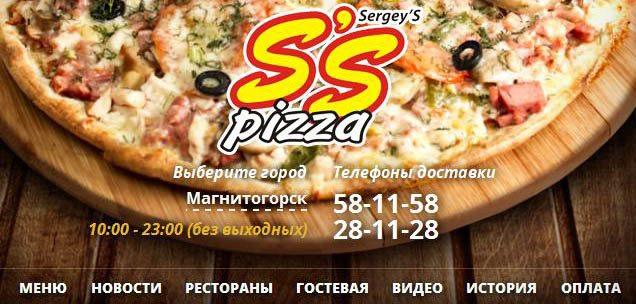 Sergey's