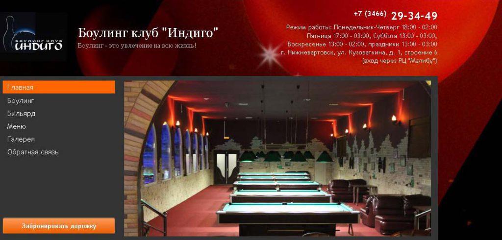 Боулинг клубы города Нижневартовск
