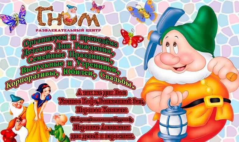 Детский развлекательный центр Гном