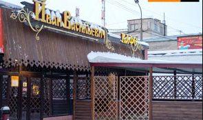 Кафе Иван Васильевич