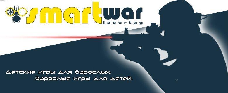 Клуб лазертага SmartWar