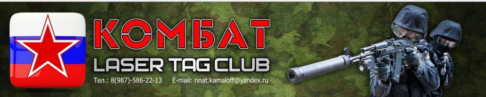 Лазертаг клуб Комбат