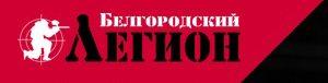 Пейнтбольный клуб Белгородский легион