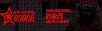 Пейнтбольный клуб Взвод