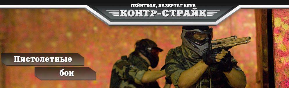 Пейнтбольный клуб Контр-страйк