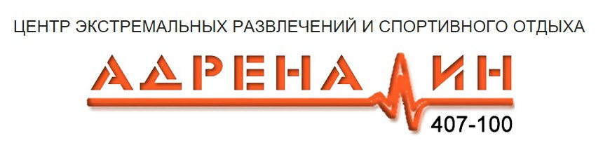 Центр экстремальных развлечений и спортивного отдыха Адреналин