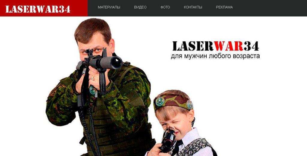 Laserwar34