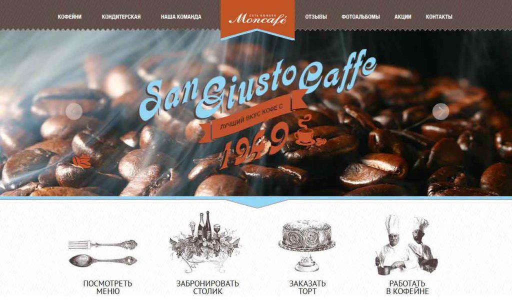 Moncafé