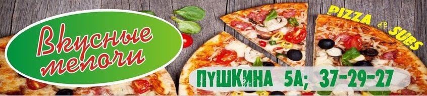 Пиццерия Вкусные мелочи