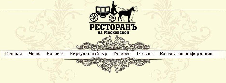 Ресторанъ на Московской