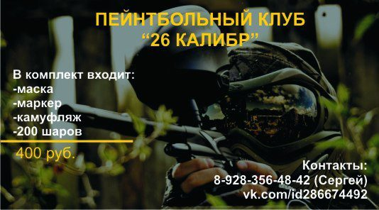 26 калибр