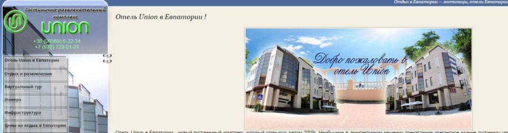 http://hotel-union.ru