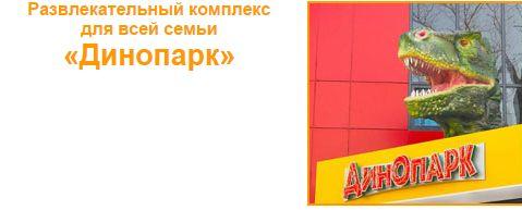"""Развлекательный комплекс """"Динопарк""""."""