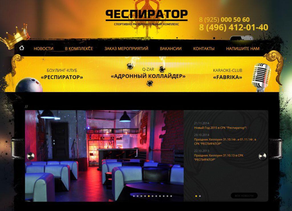 http://respiratorclub.ru