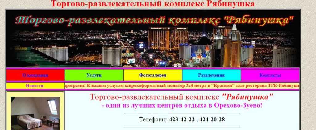 http://trk-ryabinushka.ru