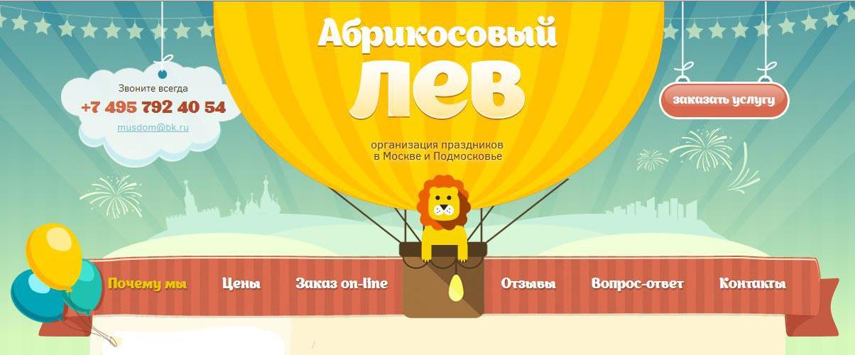 Абрикосовый лев