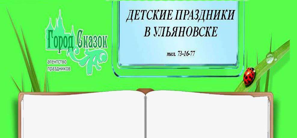 Город Сказок