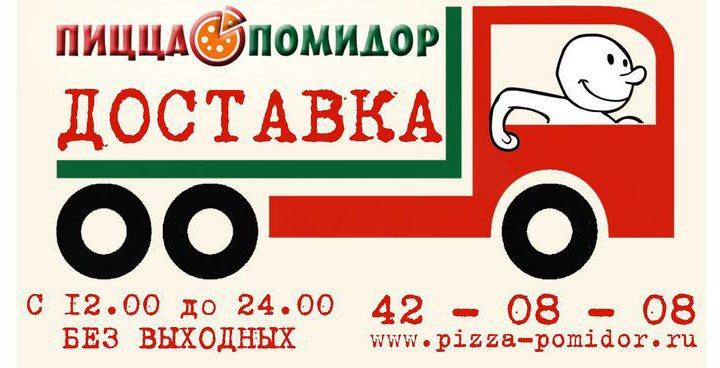 Пицца Помидор