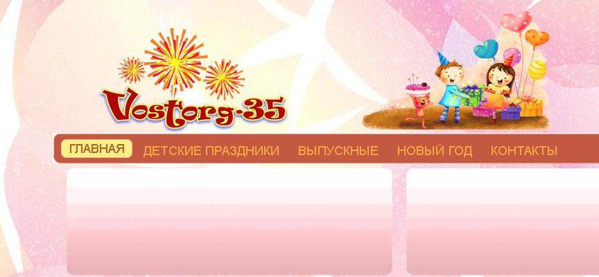 VOSTORG35