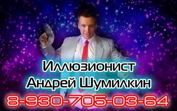 Андрей Шумилкин