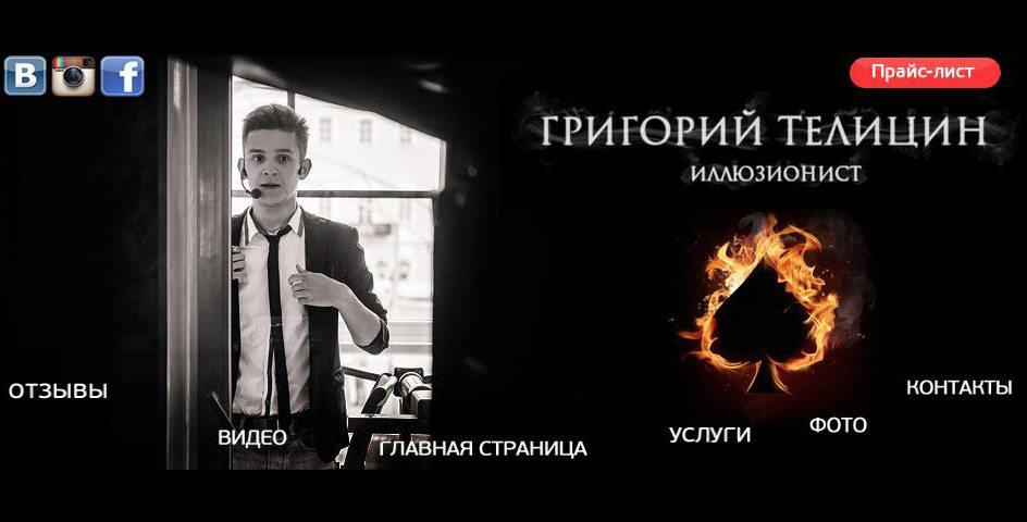 Григорий Телицин