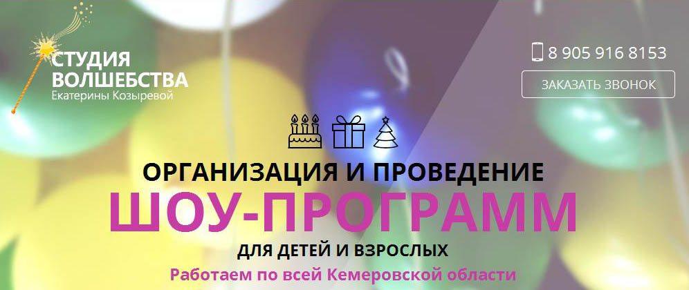 Екатерины Козыревой