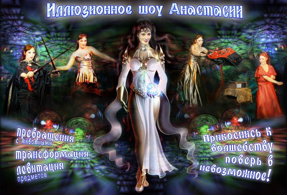 Иллюзионист Анастасия Мальцева