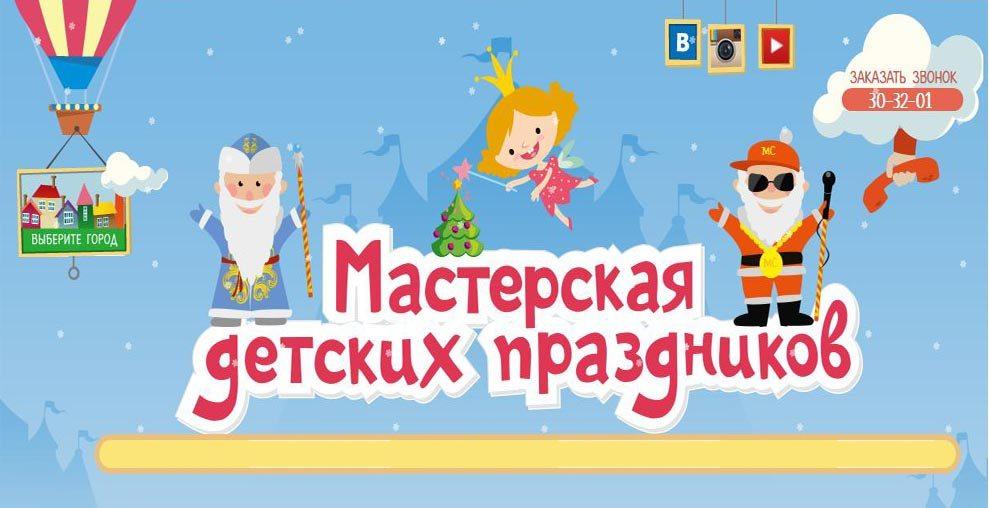 Мастерская детских праздников