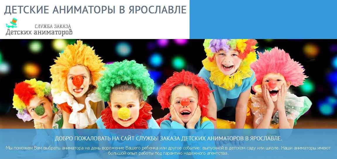 Служба заказа детских аниматоров
